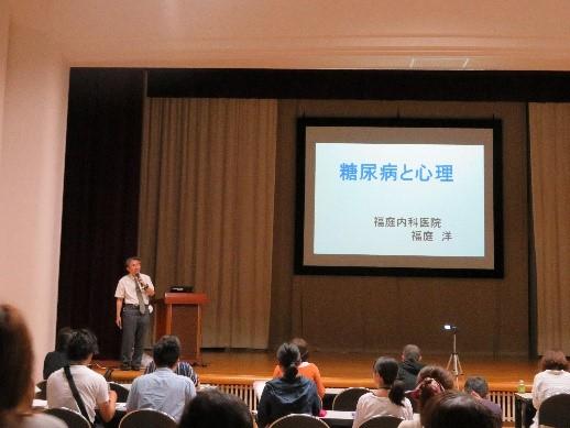 島根県糖尿病療養指導士第11期、第3回認定研修会報告糖尿病と心理