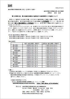 認定研修会延期の案内(1〜10期用)