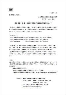 認定研修会延期の案内(11期用)