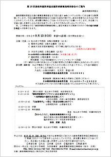 第19回島根県糖尿病協会糖尿病療養指導研修会のご案内