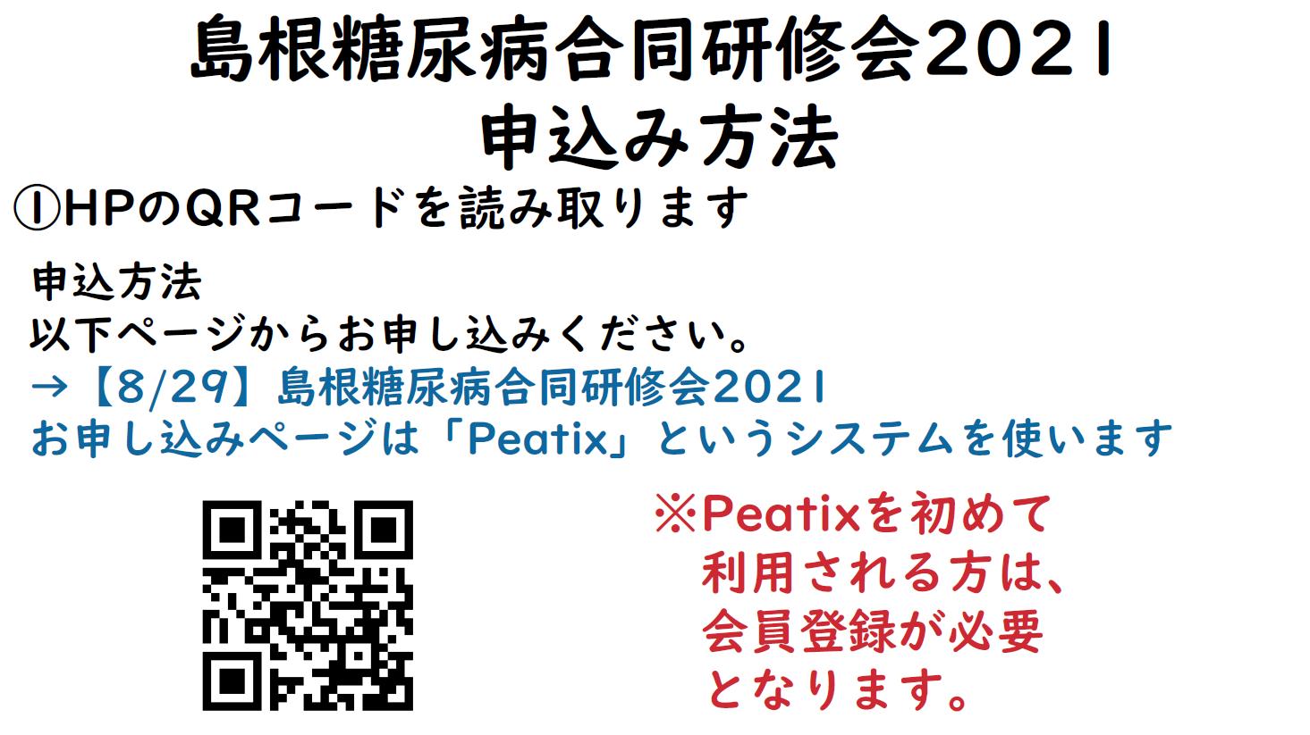 合同研修申込方法01